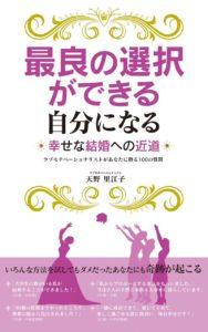 最良の選択ができる自分になる!-幸せな結婚への近道-ラブモチベーショナリストがあなたに贈る100の質問-天野-里江子-