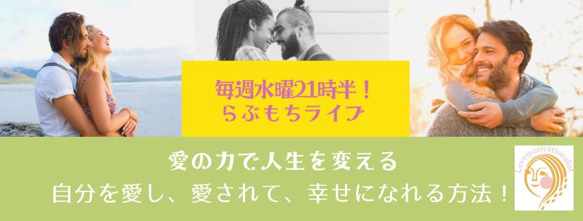 【無料】らぶもち水曜ライブ!