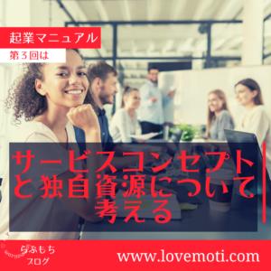 サービスコンセプト・起業マニュアル3